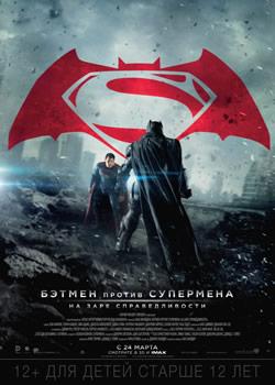 Бэтмен против Супермена / Batman vs Superman - плакат