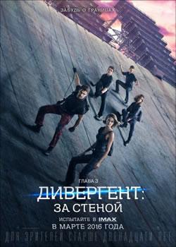 Дивергент 3 / Alligiant - плакат