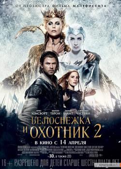 Белоснежка и охотник 2: The Huntsman: Winter's War - плакат