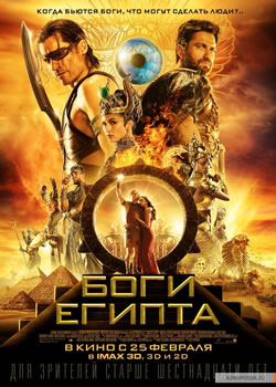 Боги Египта (плакат)
