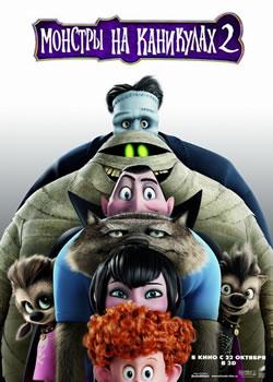 Монстры на Каникулах 2 - плакат