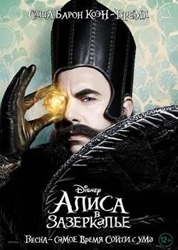 Алиса в Зазеркалье - плакат