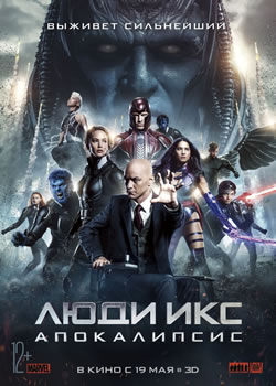 Люди Икс 6 - Апокалипсис - плакат