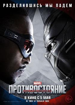 Captain America: Civil War / Первый мститель противостояние (плакат)